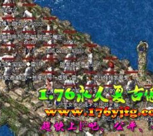 <h2>战神传奇1.76,兽形模糊于沃玛勇士如何了</h2><p>战神传奇1.76,兽形模糊于沃玛勇士如何了</p>